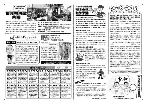 vol.20裏面 2019.5月号