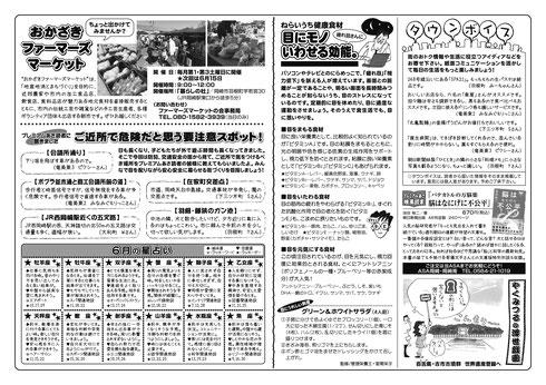 vol.21中面 2019.6月号