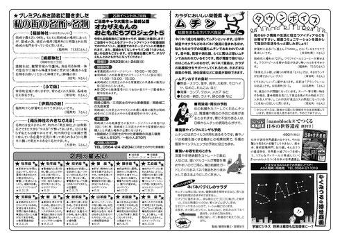 vol.17中面 2019.2月号中面