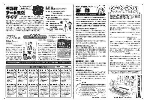 vol.25中面 2019.10月号