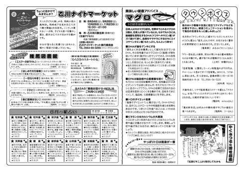 vol.23中面 2019.8月号