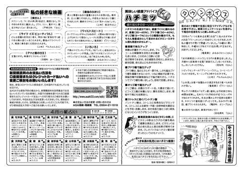 vol.31 2020.4月号中面