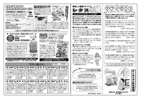 vol.22中面 2019.7月号