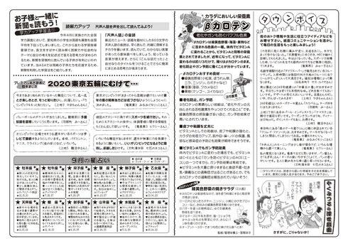vol.24中面 2019.9月号