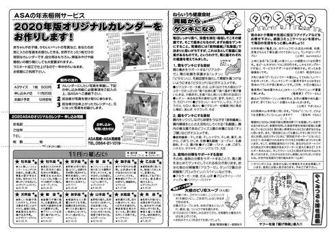vol.26中面 2019.11月号