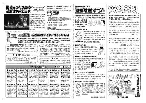 vol.27中面 2019.12月号