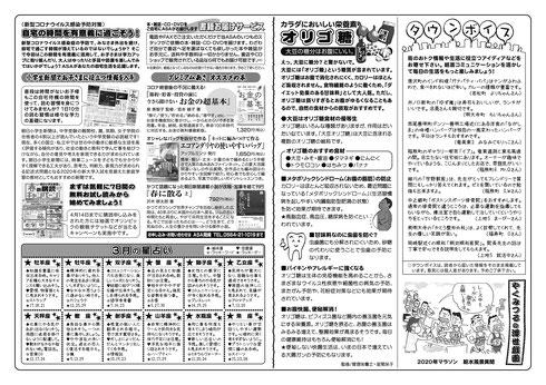 vol.30 2020.3月号中面