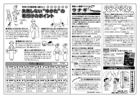 vol.10中面 2018.7月