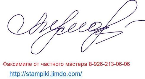 Изготовить штамп с личной подписью