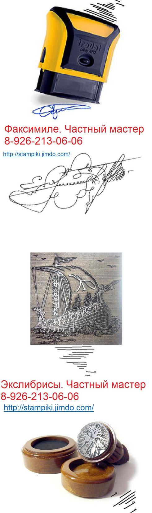 сделать штамп с личной подписью