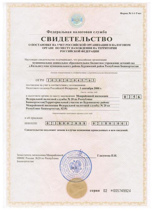 Свидетельство О постановке на учет российской организации в налоговом органе по месту нахождения на территории РФ