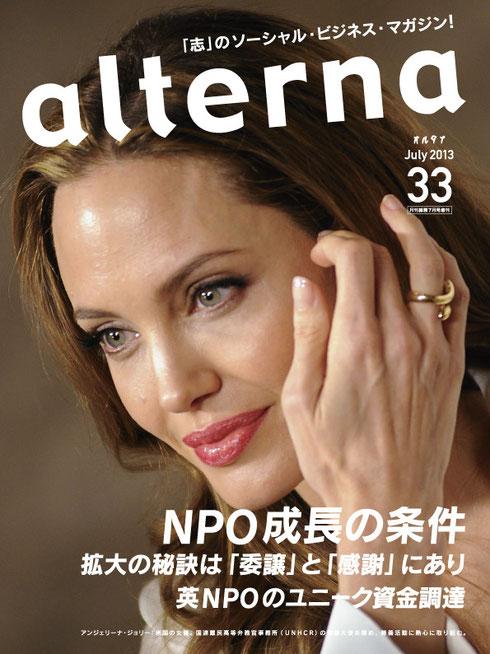 alterna33号表紙画像