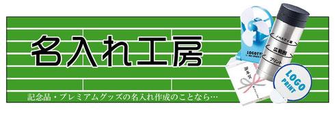 記念品・プレミアムグッズの名入れ作成のことなら!