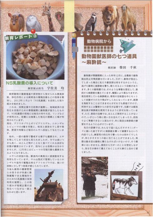 大森山動物園機関誌