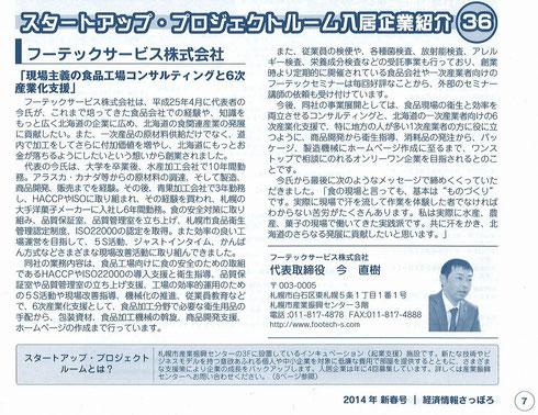 発行:札幌市経済局産業振興部