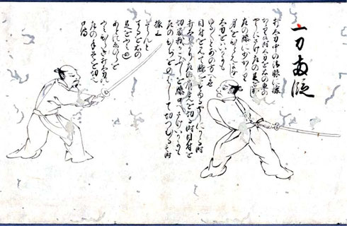 新陰流伝書:三学円之太刀(一刀両段)