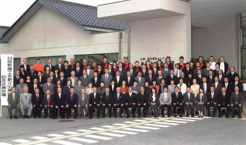 臼田町商工会創立50周年式典