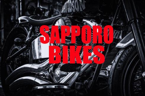 まじめなバイク買取専門店札幌バイクス