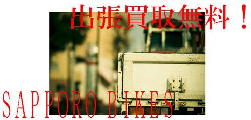 バイク買取札幌