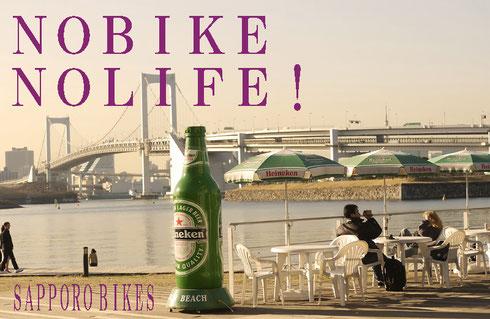 バイク買取札幌ブログ
