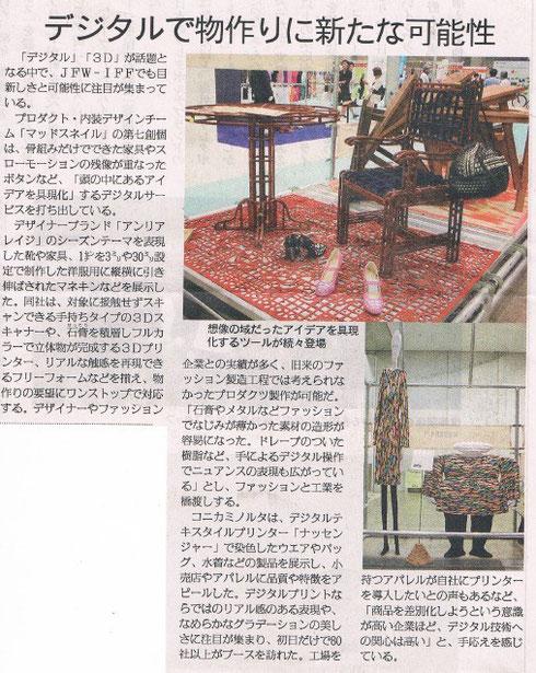 繊研新聞 7/19掲載