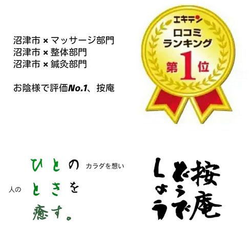 沼津市エキテン評価No.1 マッサージ 整体 鍼灸部門