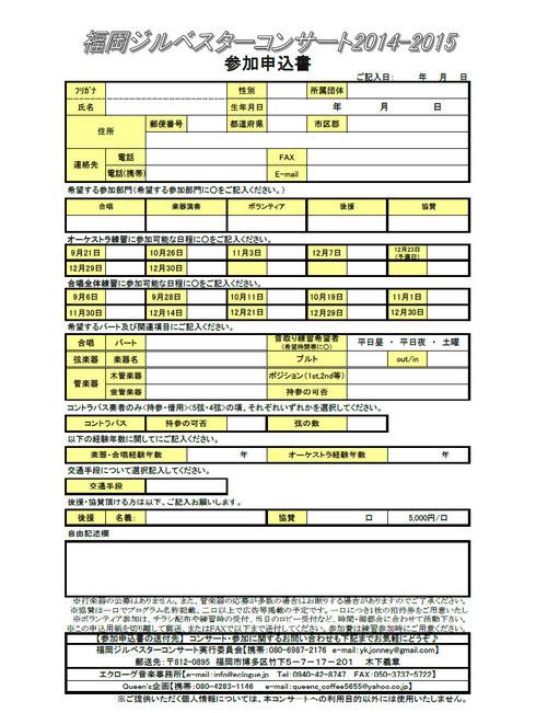 福岡ジルベスターコンサート参加申込書