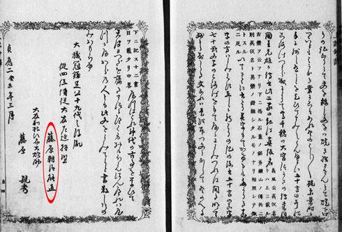 ウエツフミ序文にある藤原朝臣能直の署名