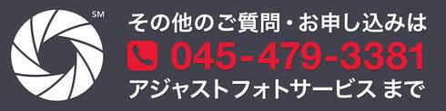 その他のご質問・お申し込みは 045-479-3381 アジャストフォトサービスまで