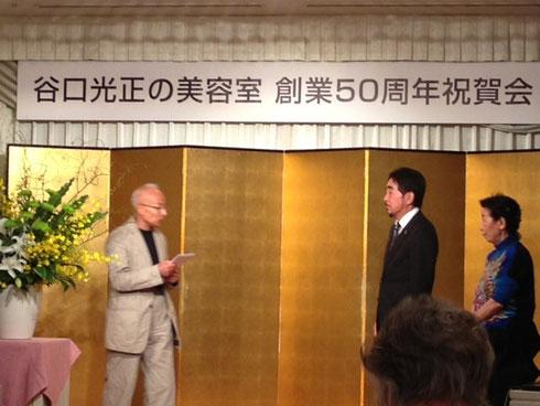 谷口光正美容室50周年祝賀会