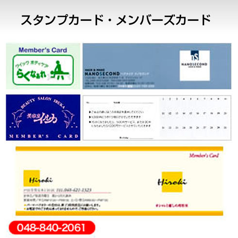 ポイントカード・スタンプカード・メンバーズカードの印刷