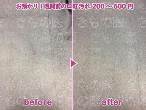 正絹着物の口紅汚れ・格安汚れ落とし処置の前後・ビフォーアフター画像