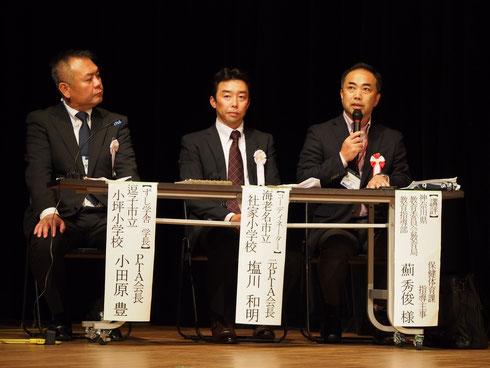 左から、ずし学舎学長の小田原氏、コーディネーターの海老名市P 塩川氏、助言者の県教委 薊氏