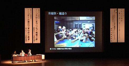 清川村PTA連絡協議会による実践発表。「ALL KIYOKAWAで育む村の教育」
