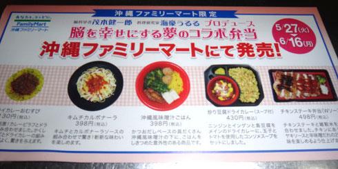 沖縄ファミリーマートコラボ弁当