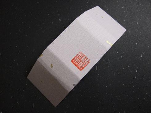 帯紙も和紙。白色と薄桃色があります。