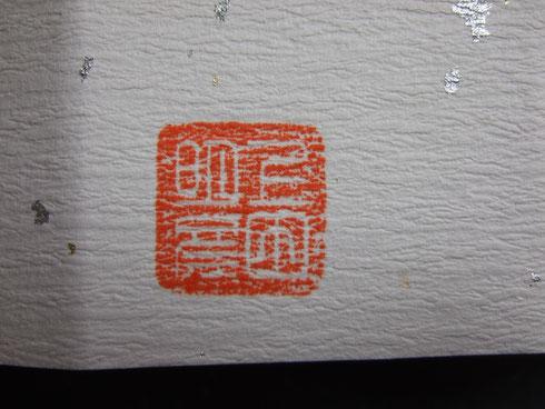 上田明彦の漢字。