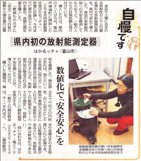 2014年1月27日北陸中日新聞