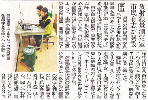 2014年1月26日北日本新聞