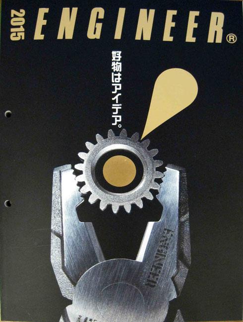 2015 エンジニア総合カタログ