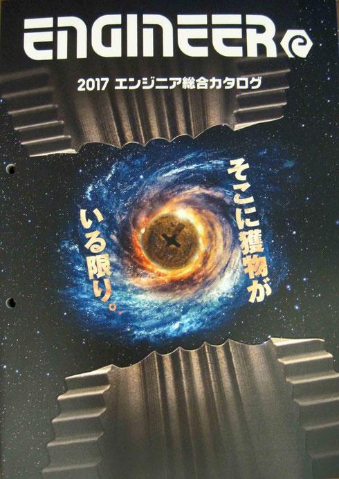 2017 エンジニア総合カタログ