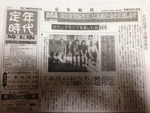 平成26年5月号 朝日新聞折り込み「定年時代」