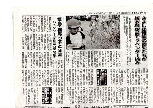 東都よみうり 2013年7月5日