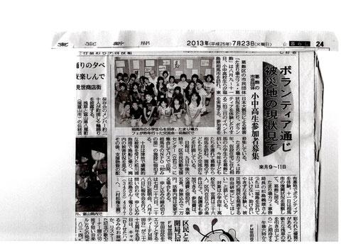 東京新聞 2013年7月23日