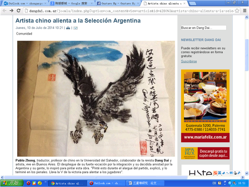 http://dangdai.com.ar/joomla/index.php?option=com_content&view=article&id=4280:artista-chino-alienta-a-la-seleccion-argentina&catid=19:comunidad&Itemid=17