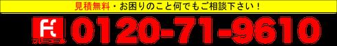 フリーダイヤル・電話番号