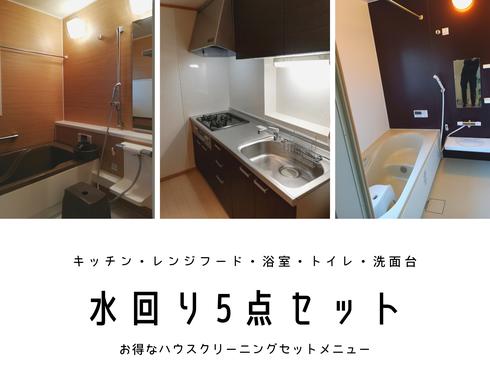 ハウスクリーニングお試し5点セット(レンジフード+キッチン+浴室+トイレ+洗面台)のイメージ画像