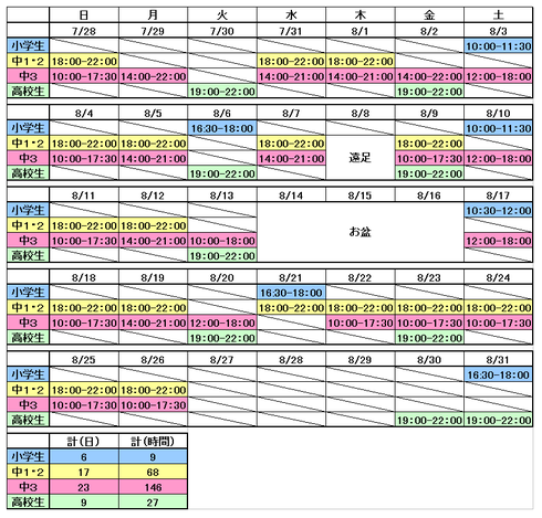 夏期講習 予定表