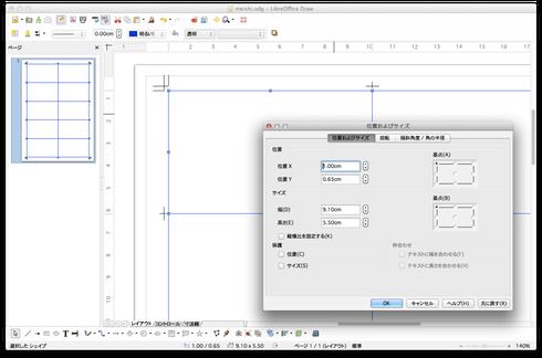 OpenOfficeでの作業風景