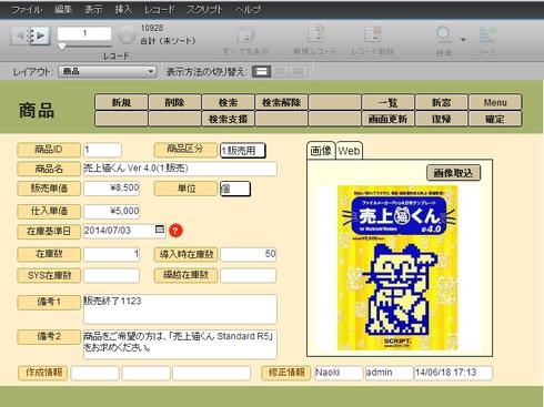 商品マスタ Menu(WebDirect)